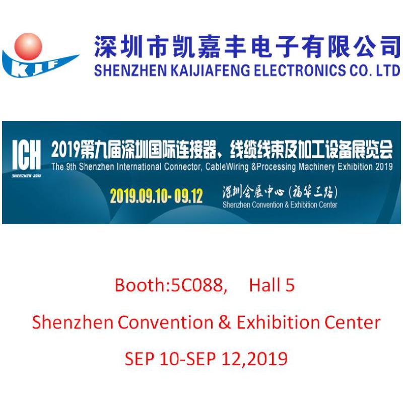 ICH SHENZHEN 2019 Cable Wiring Exhibitionでお会いしましょう