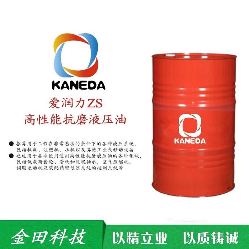 KANEDA高性能耐摩耗作動油ZS