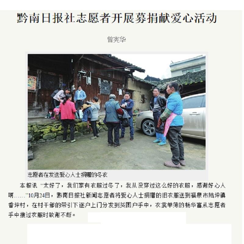 民南日報のボランティアが寄付活動を実施