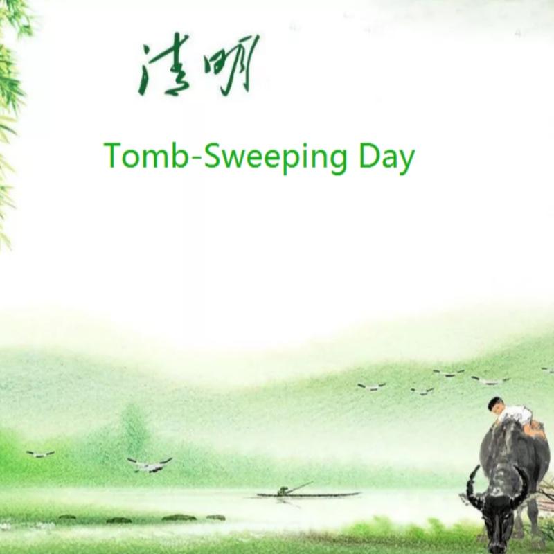 2020年4月2日の中国の墓掃除日休日通知